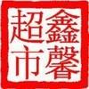 weixin_po9lb