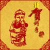 秦岭淮河以南