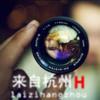 来自杭州H