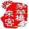 maocaoqiaolaike