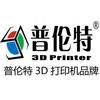 普伦特3D打印机