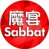 魔宴sabbat